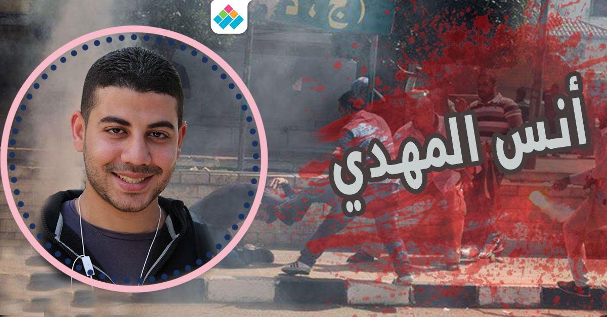 http://shbabbek.com/upload/حين منع الخوف أهل أنس المهدي من استرداد حقه.. عامان على قتل طالب جامعة القاهرة