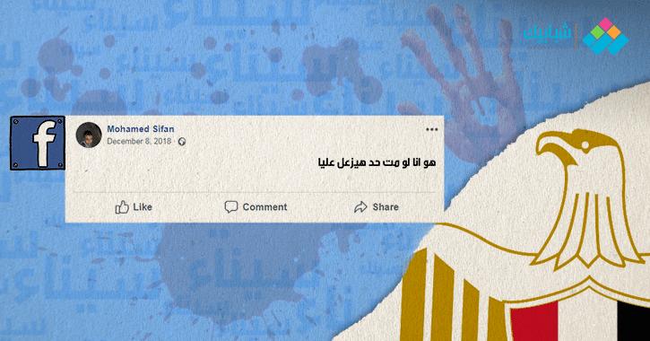 هذه رسائلهم.. حين شعر جنود سيناء بالموت قبل استهداف كمين العريش