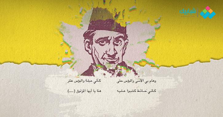 صاحب أشهر قصيدة بذيئة في تاريخ مصر.. تعرف على شاعر البؤس