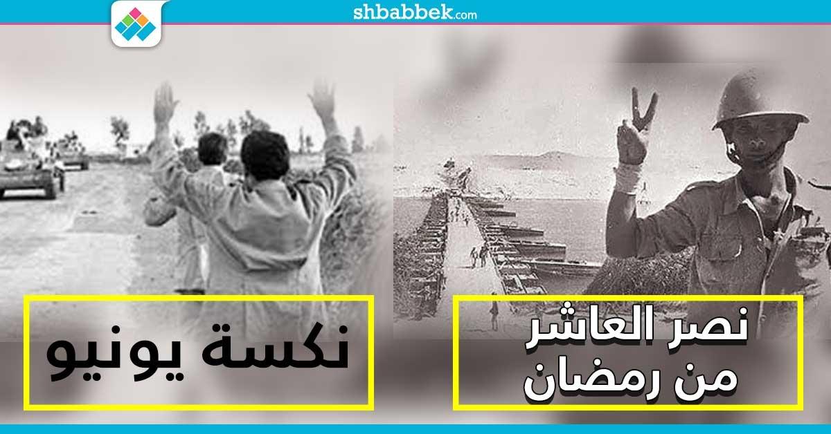 مفارقة تاريخية غريبة.. الاحتفال بنصر أكتوبر يتزامن مع نكسة 5 يونيو