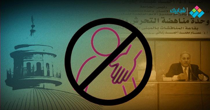 آخرهم طبيبة عمرها 60 عاما تحرشت بممرضات جامعة القاهرة.. وقائع التجاوزات الجنسية في الجامعات