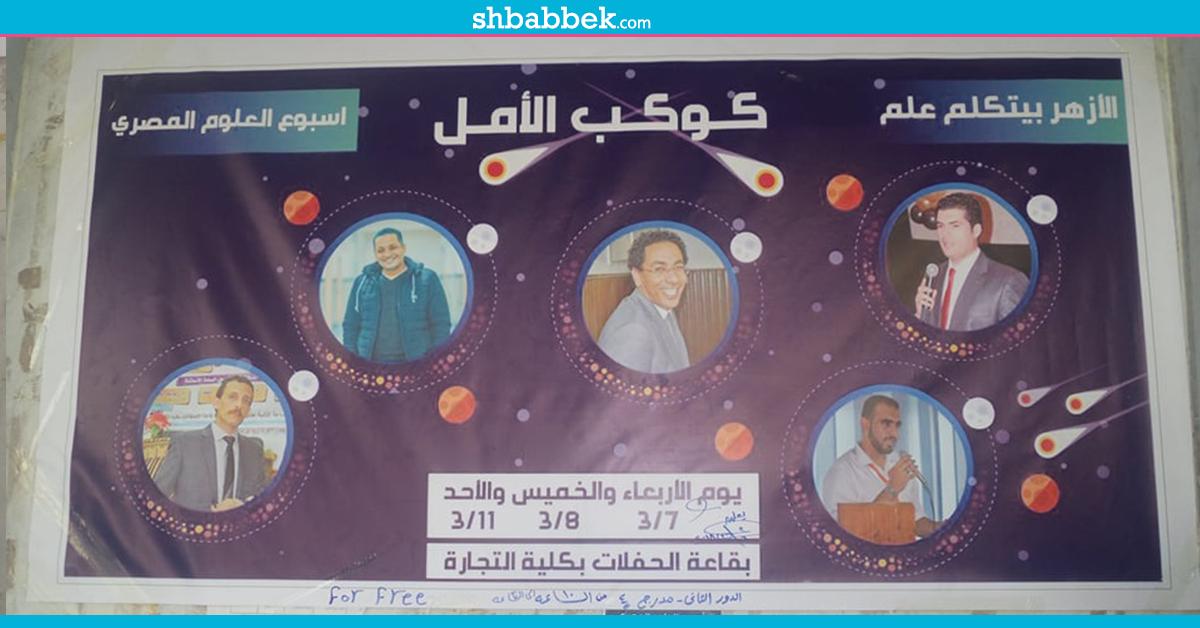 فريق الأمل بتجارة الأزهر ينظم ندوة في أسبوع العلوم المصري