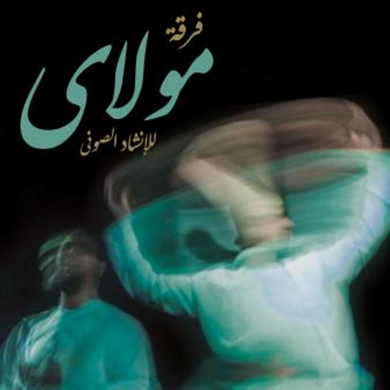 خروجة الأربعاء.. مسرحيات وإنشاد صوفي في الساقية