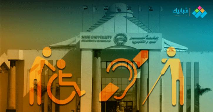 كلية التربية الخاصة بجامعة «must».. هنا يتم إعداد معلمي «ذوي الإعاقة»