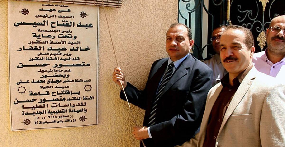 رئيس جامعة بني سويف يفتتح العيادات التعليمية بكلية طب أسنان