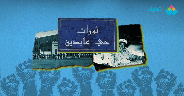 حي عابدين.. من منطقة مهملة إلى مقر للحكم وشاهد على نضال المصريين