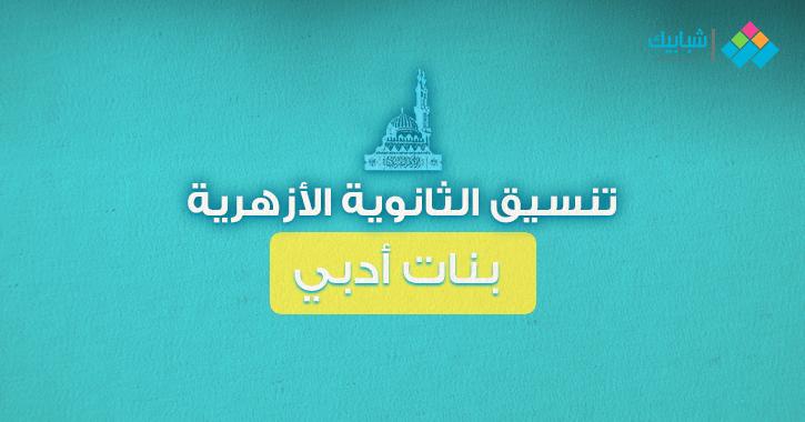 كليات تقبل مجموع 50 لطالبات الثانوية الأزهرية شعبة أدبي شبابيك