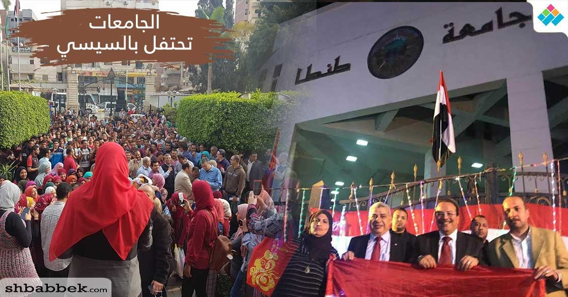 بالرقص والزغاريد.. الجامعات المصرية تحتفل بفوز «السيسي» بالولاية الثانية