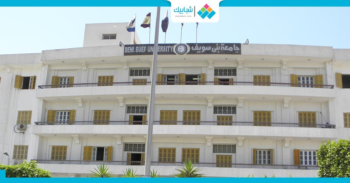 مدن جامعة بني سويف تستقبل الطلاب 8 فبراير