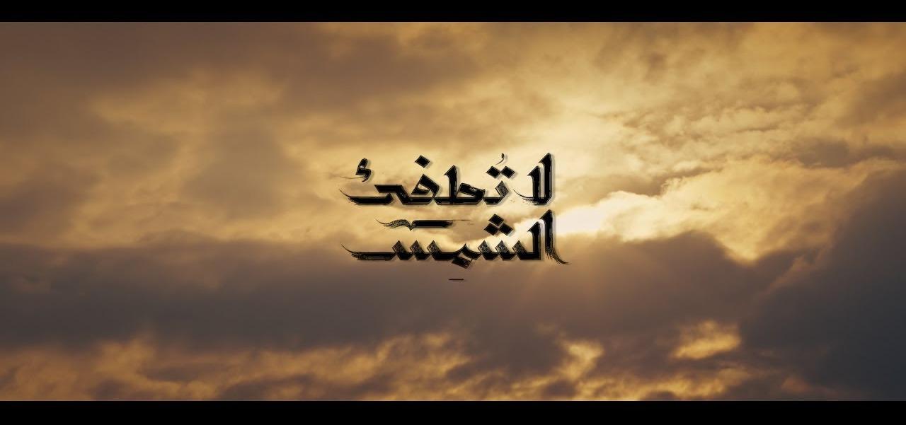 http://shbabbek.com/upload/المجلس الأعلى لمسلسلات رمضان.. الحلقة (15)