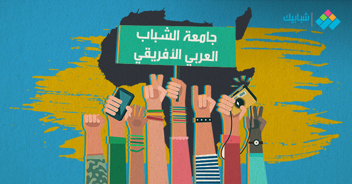 جامعة الشباب العربي الإفريقي.. الأهداف والأنشطة وكيفية الاشتراك