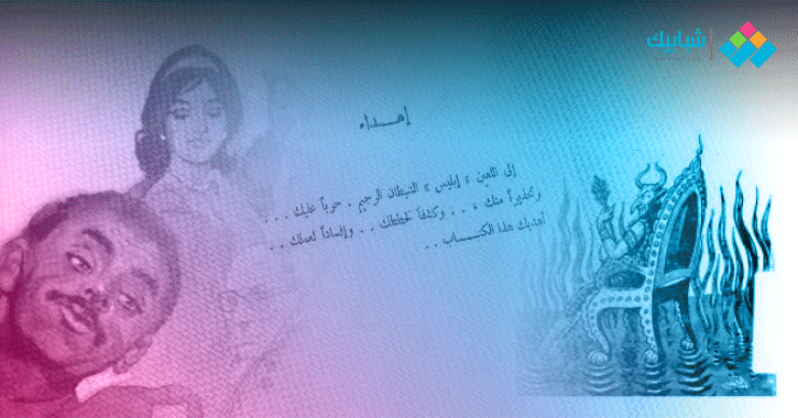 إلى «إبليس» و«سقف الحجرة».. هذه أغرب إهداءات الأدباء المصريين