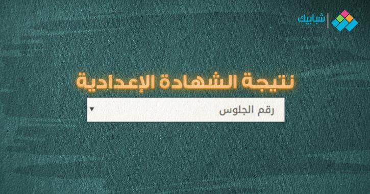 نتيجة الشهادة الإعدادية بمحافظة الشرقية برقم الجلوس
