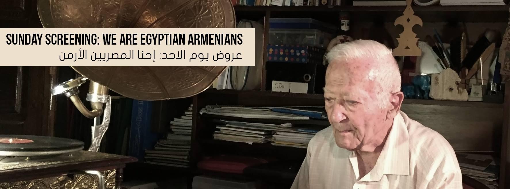خروجتك عندنا.. ارقص مع «أولاد حسيني» وشوف حياة المصريين الأرمن