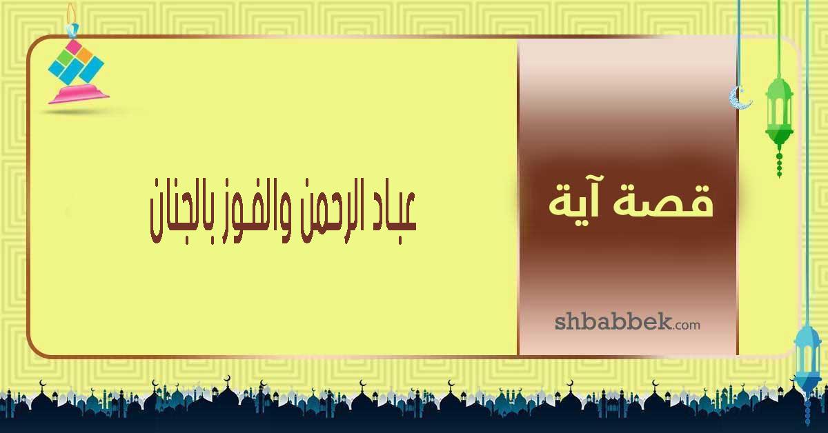قصة آية.. عباد الرحمن والفوز بالجنان