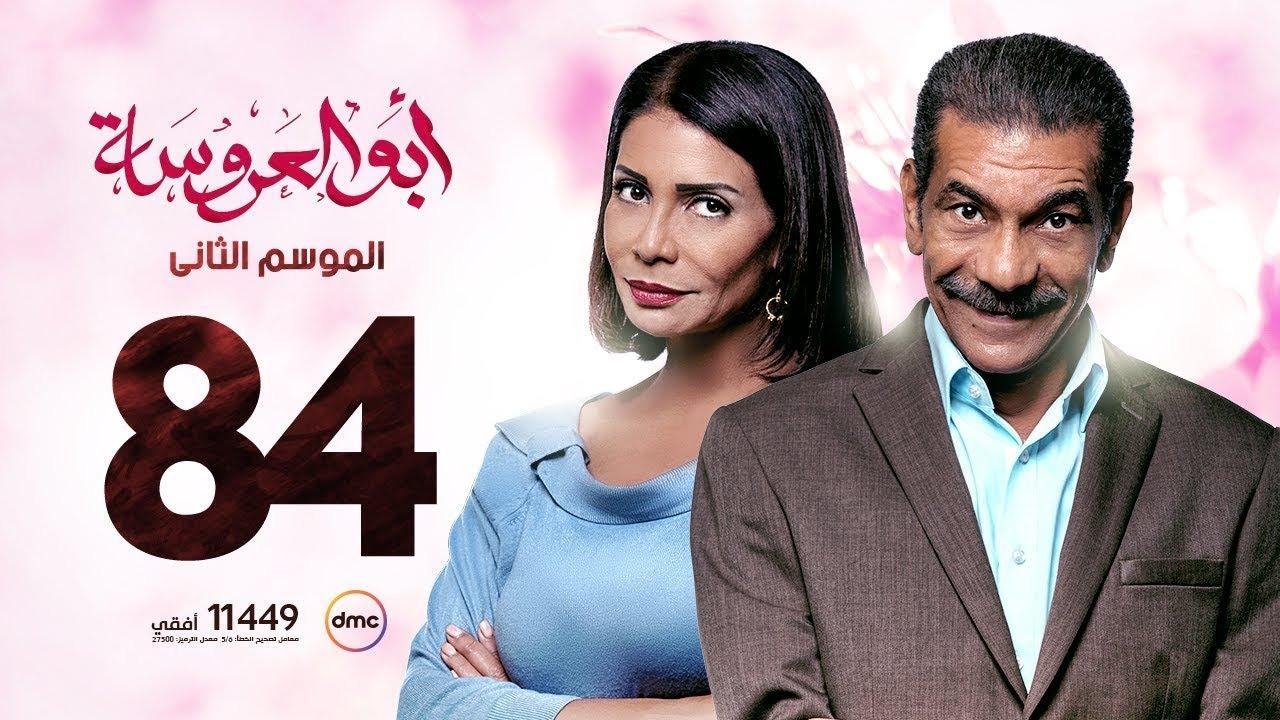 شاهد مسلسل ابو العروسة الجزء الثاني الحلقة 84
