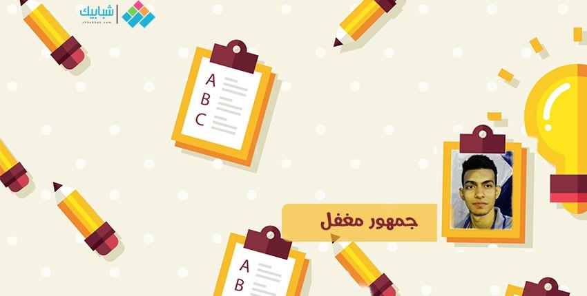 محمود كمال يكتب: جمهور مغفل