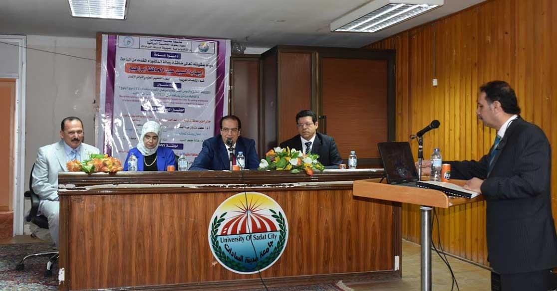 محافظ الدقهلية يناقش رسالة دكتوراه بجامعة مدينة السادات