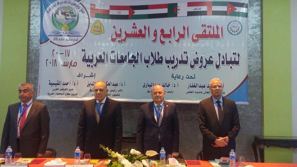 افتتاح أعمال الملتقى الرابع والعشرين لتدريب طلاب الجامعات العربية
