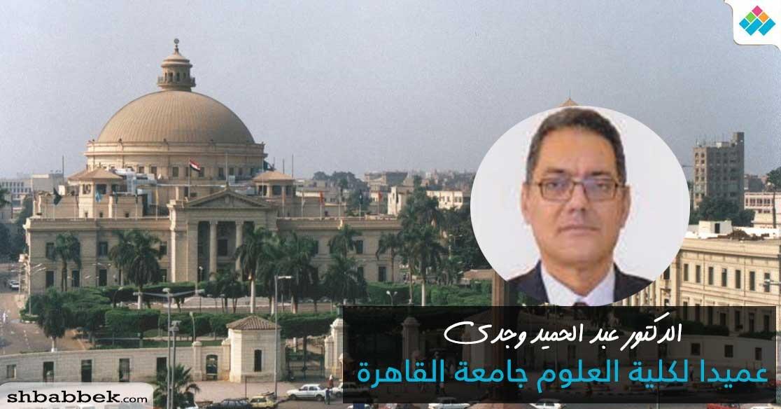 http://shbabbek.com/upload/تعيين الدكتورعبد الحميد وجدي عبد العزيز عميداً لكلية العلوم بجامعة القاهرة