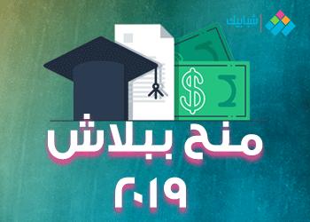 منح 2019 المجانية.. من أفضل جامعات العالم
