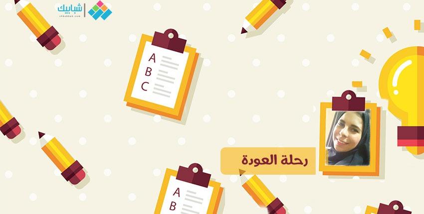 الزهراء محمد تكتب:رحلة عودة