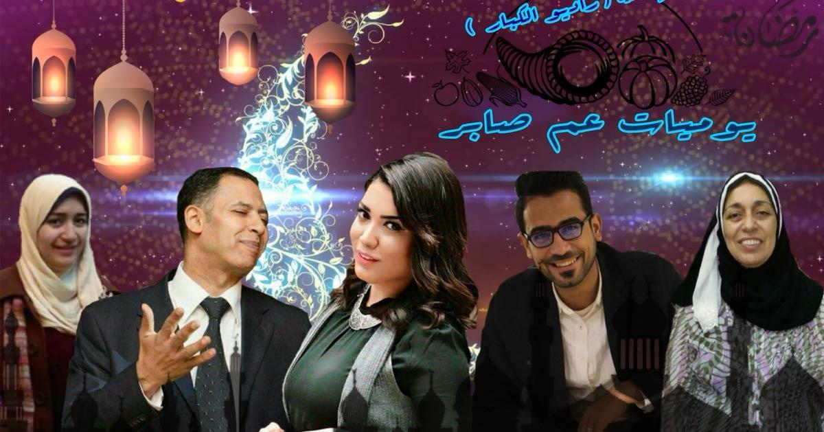 يوميات عم صابر.. مسلسل إذاعي في رمضان بمشاركة هاجر عبد الرحمن