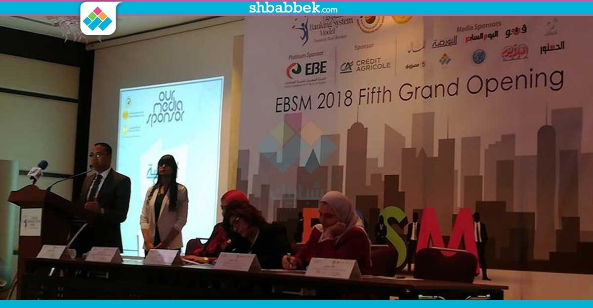 EBSM بـ«سياسة القاهرة» يفتتح نشاطه للعام الخامس