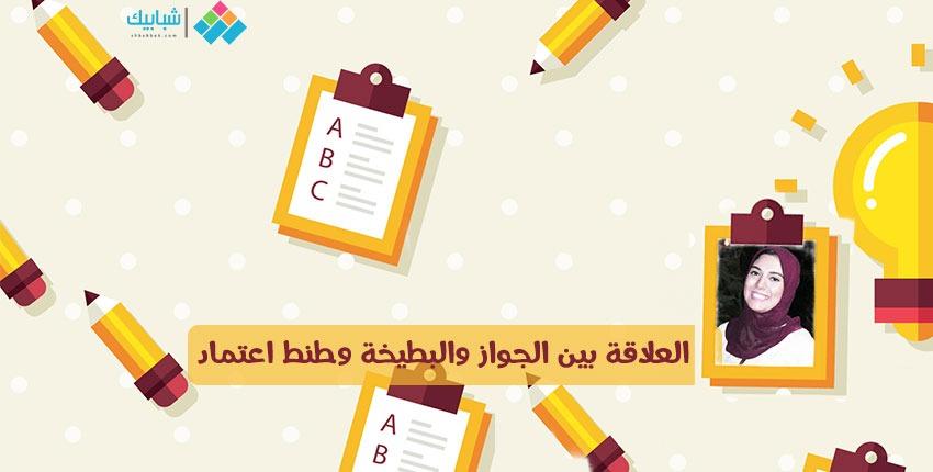 http://shbabbek.com/upload/داليا يعقوب تكتب: العلاقة بين الجواز والبطيخة وطنط اعتماد