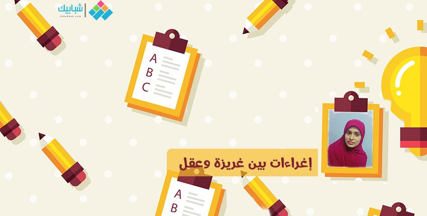 إيمان عبد الحكيم تكتب: إغراءات بين غريزة وعقل