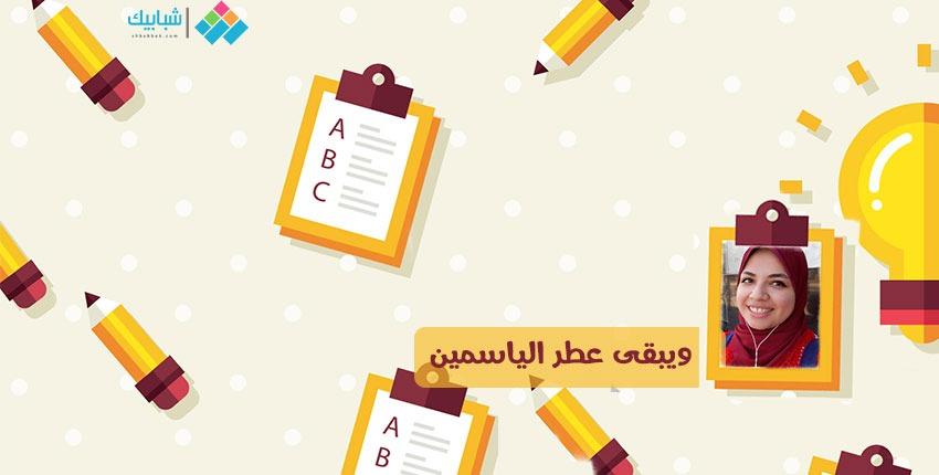 رقية سمير تكتب: ويبقى عطر الياسمين