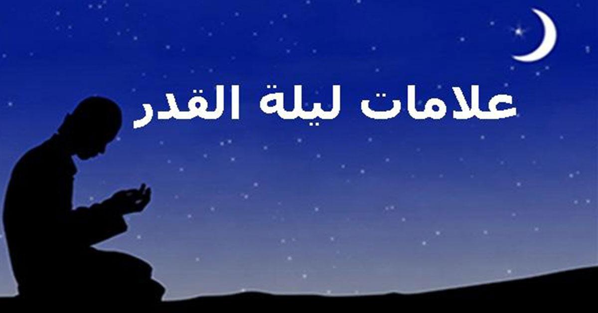 http://shbabbek.com/upload/دار الافتاء تحدد علامات ليلة القدر