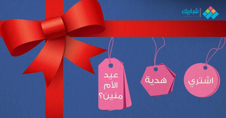 هدايا عيد الأم 2019.. اشتري هدية ست الحبايب وانت قاعد في البيت