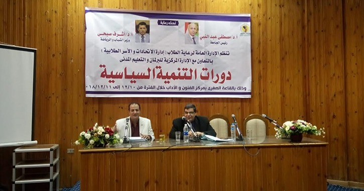 ندوات سياسية لتثقيف الاتحادات والأسر الطلابية بجامعة المنيا