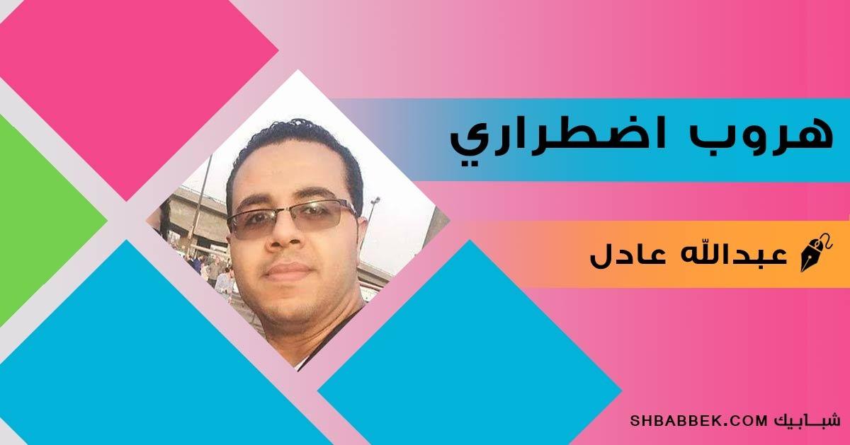 عبدالله عادل يكتب من الغُربة: هروب اضطراري