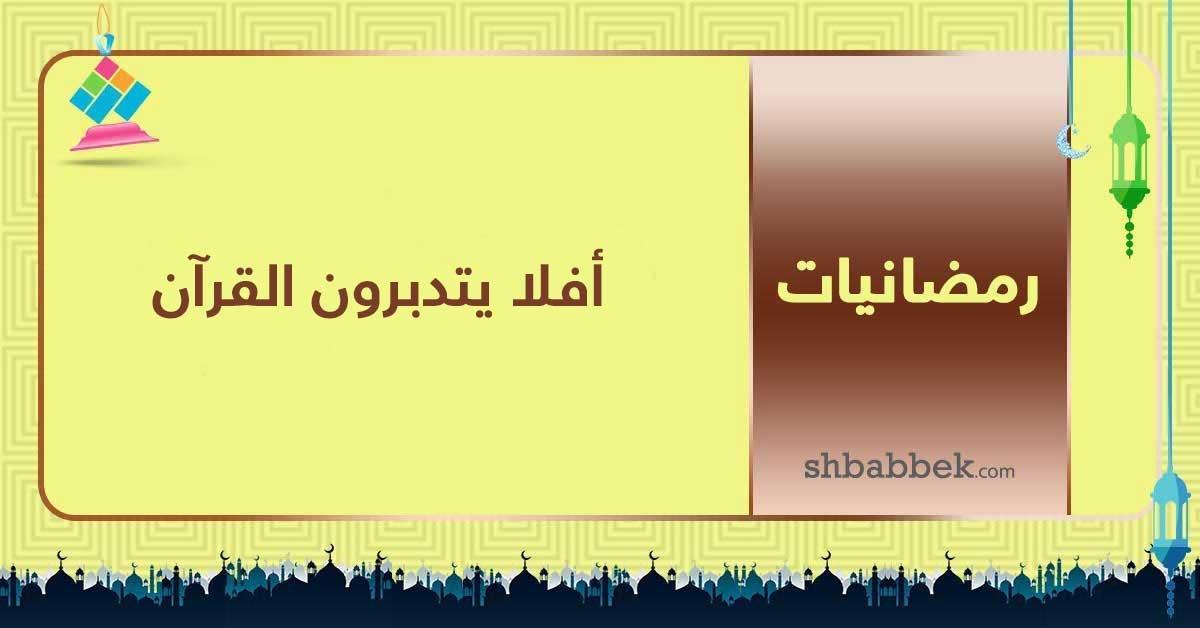 قصة آية.. أفلا يتدبرون القرآن