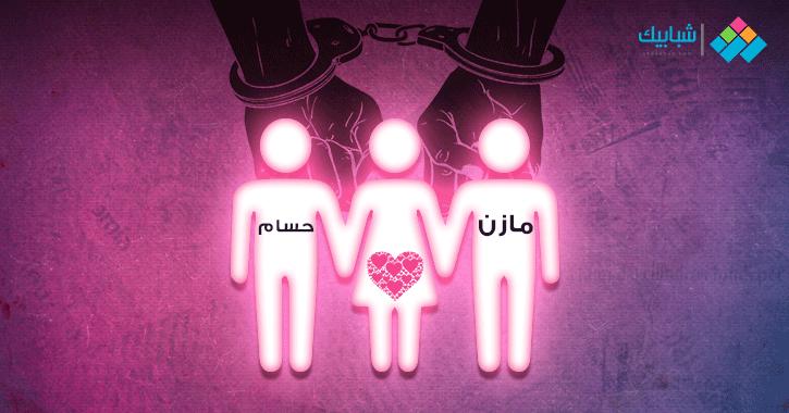 تسجيل مازن وحسام.. فضيحة جنسية «ثلاثية» أثارت الجدل في مصر