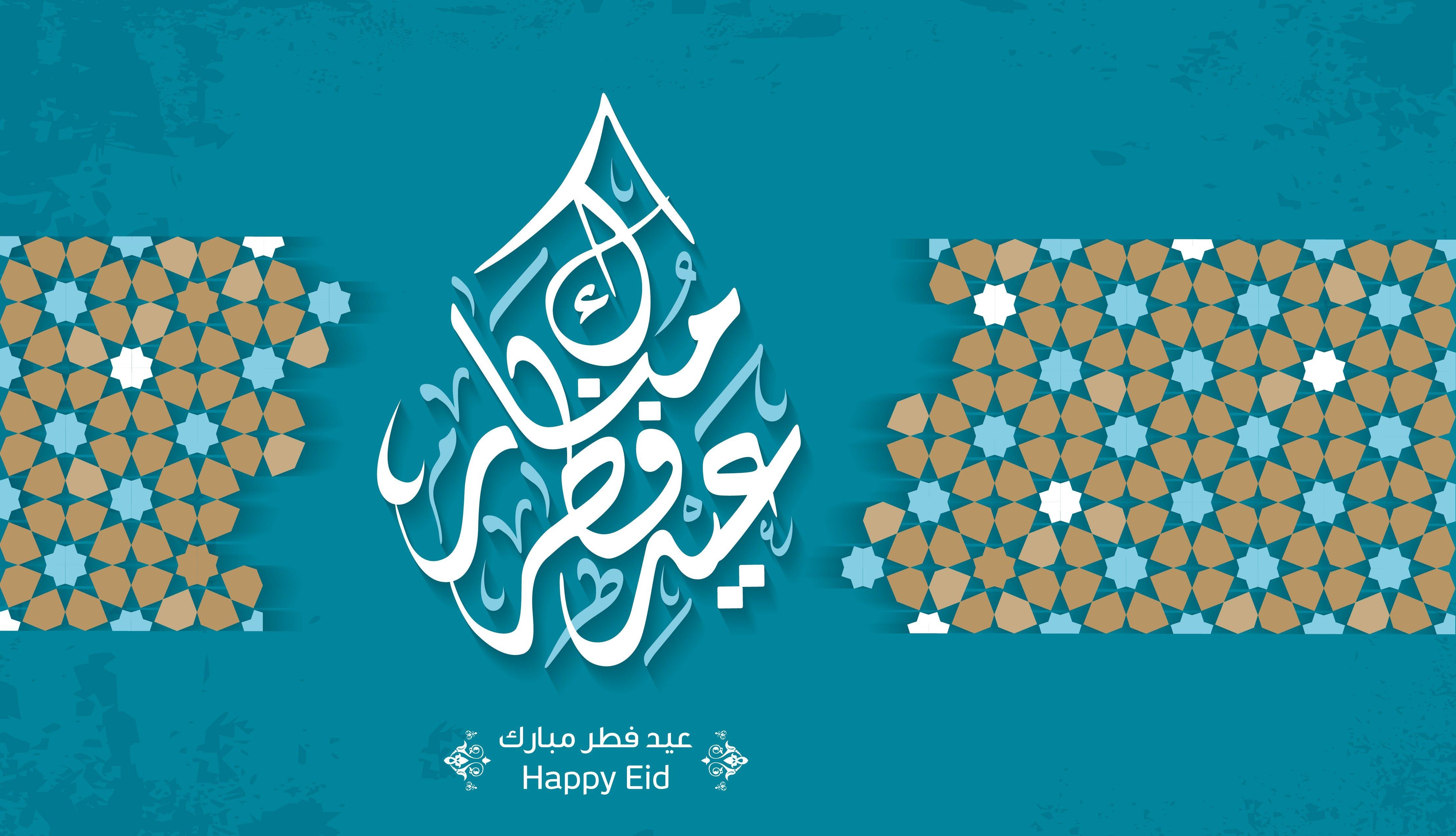 صور تهنئة بمناسبة عيد الفطر 2019.. عيّد على حبابيك