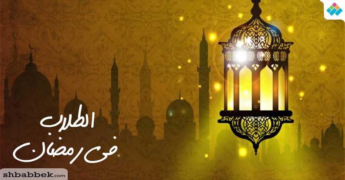 http://shbabbek.com/upload/كيف يقضي الطالب يوما نموذجيا في رمضان؟ خطة الـ24 ساعة