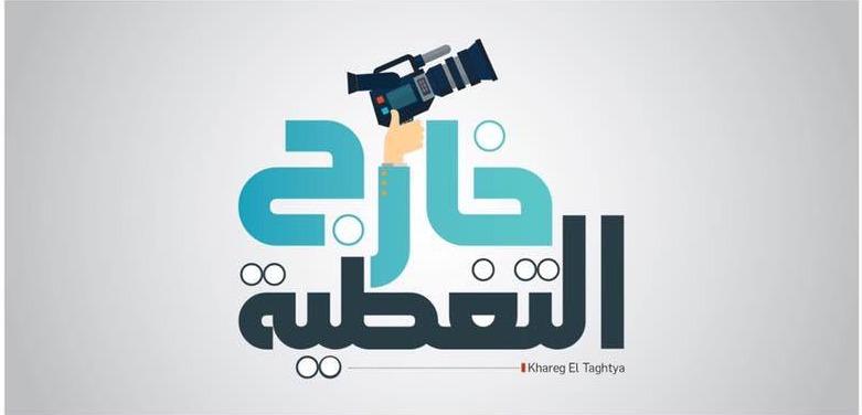 «خارج التغطية».. مشروع لطلاب حلوان يكشف المسكوت عنه في الإعلام