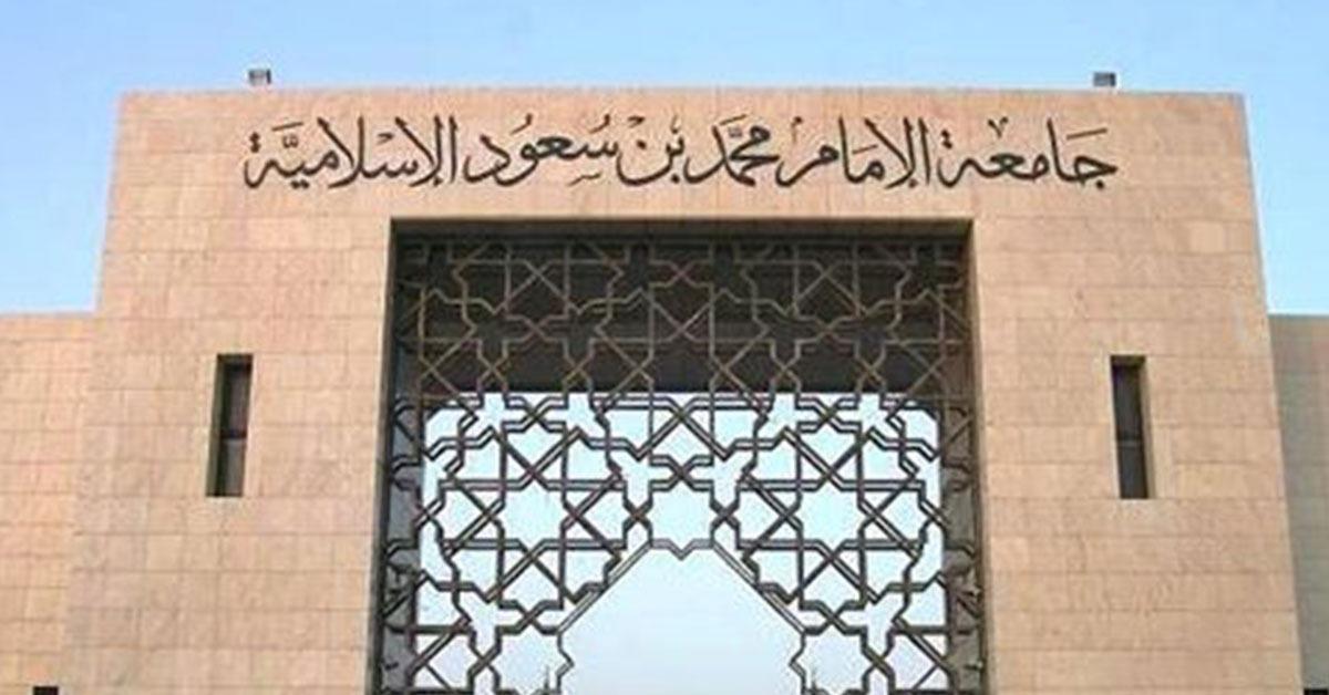 جامعة الإمام بالسعودية تُعّين امرأة «عميدة» لأول مرة فى تاريخها