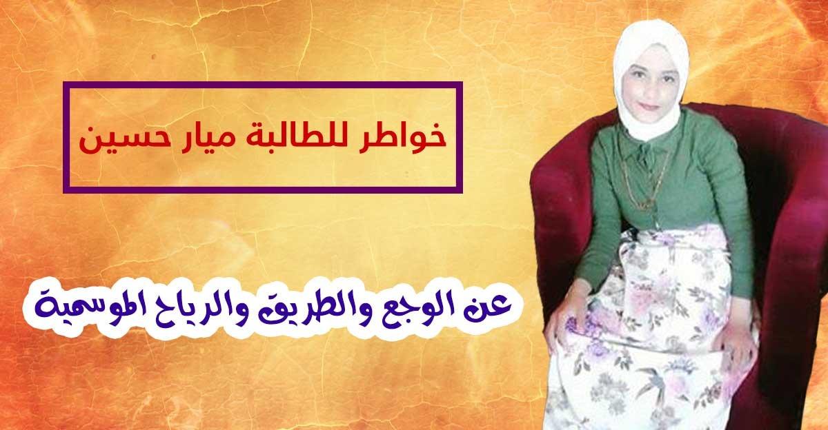 خواطر للطالبة ميار حسين.. عن الوجع والطريق والرياح الموسمية