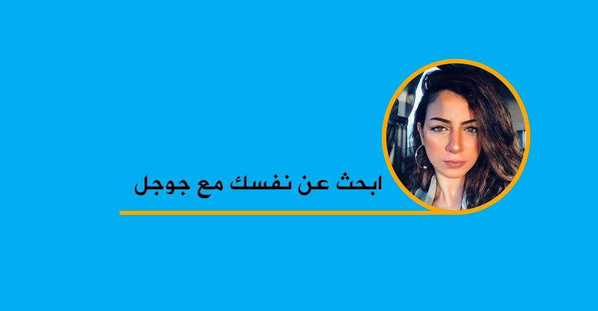 http://shbabbek.com/upload/إسراء عبد الجواد تكتب: ابحث عن نفسك مع جوجل