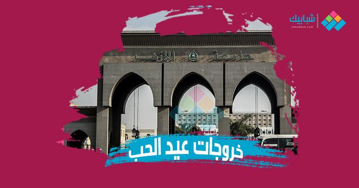 أفضل أماكن للخروج في الفلانتين بمحيط جامعة الأزهر