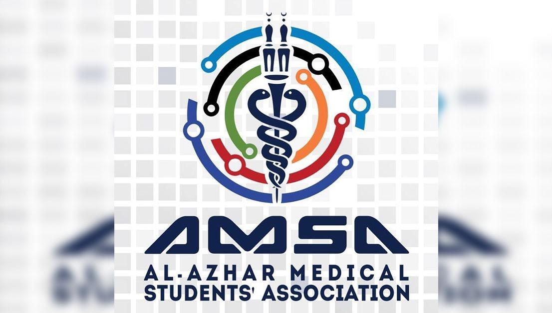 تعرف على الجمعية العلمية لطلاب طب الأزهر «AMSA»