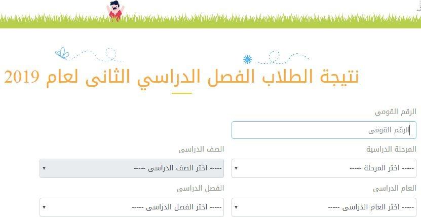 نتيجة امتحانات المرحلة الابتدائية فى محافظة القاهرة (الفصل الدراسي الثاني)