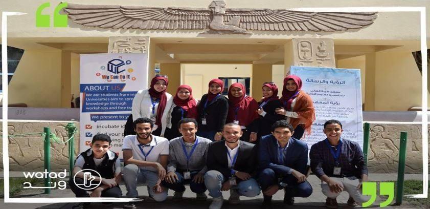 مبادرة «Watad» تنظم أسبوع ريادة الأعمال لطلاب الجامعات