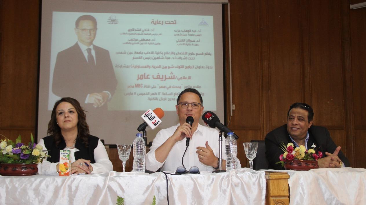 نصائح شريف عامر لطلاب عين شمس