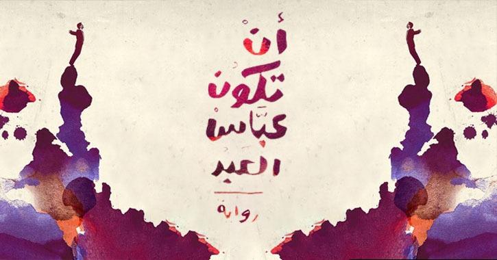 «توقفوا عن تقييمي، تقبلوني كما أنا، لا كما تريدون لي أن أكون» أن تكون عباس العبد