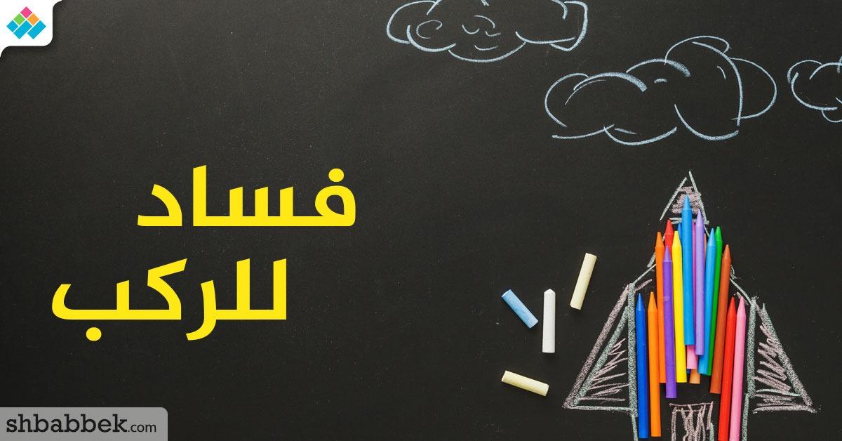 انفراد.. 24 ألف واقعة فساد بقطاع التعليم خلال عام في مصر